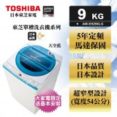 TOSHIBA東芝  9公斤直立式洗衣機_星湛藍 (AW-E9290LG)