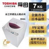 TOSHIBA東芝  7公斤循環進氣高速風乾洗衣機 (AW-B7091E)