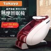 tokuyo 業界首創睡眠智眠按摩椅 (TC-730-AVS)