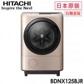 HITACHI 日立 12.5KG日本原裝尼加拉飛瀑水流右開洗脫烘滾筒洗衣機 (BDNX125BJR) 香檳金