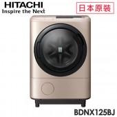 HITACHI 12.5KG日本原裝 擺動式溫水尼加拉飛瀑滾筒洗脫烘(BDNX125BJ) 香檳金