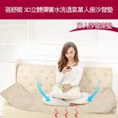 蓓舒眠 3D立體彈性透氣水洗沙發座墊 (單人)