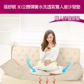 蓓舒眠 3D立體彈性透氣水洗沙發座墊 (雙人)