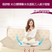 蓓舒眠 3D立體彈性透氣水洗沙發座墊 (三人)