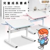 蓓舒適 80cm兒童成長書桌 藍色