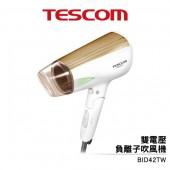 Tescom BID42TW 雙電壓負離子吹風機 白色