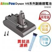 ANewPow新銳動能適用Dyson V6 副廠鋰電池 3000mAh DC6230 贈濾網