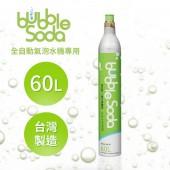 法國BubbleSoda 全自動氣泡水機專用60L二氧化碳氣瓶 BS-888