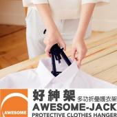 好紳架 台灣專利神奇一秒伸縮衣架 (24件超質組)