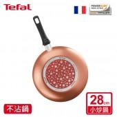 Tefal 特福  法國製星鑽玫瑰系列28CM不沾鍋炒鍋