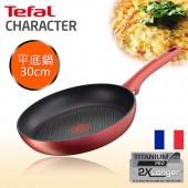 Tefal法國特福 頂級御廚系列30CM不沾平底鍋(電磁爐適用)