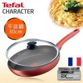 Tefal法國特福 頂級御廚系列30CM不沾平底鍋+玻璃蓋(電磁爐適用)