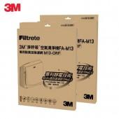 【超值2入組】3M 超舒淨型空氣清淨機FA-M13專用除臭加強濾網(M13-ORF)