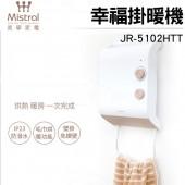 [現貨] 美寧 幸福掛暖機 防潑水  JR-5102HTT 電暖器/烘衣 (免鑽孔)