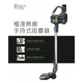 勳風 極速無線手持式吸塵器 (全配) HF-H345