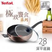 Tefal 法國特福 極致饗食系列28CM萬用型不沾深平底鍋+玻璃蓋(電磁爐適用)