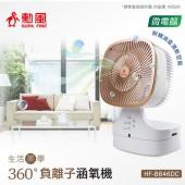 勳風 自然風3D氣流負離子DC扇創風機 HF-B846DC