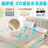 蓓舒眠3D立體彈簧透氣涼爽水洗涼墊 - 雙人加大 6尺x6.2尺