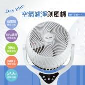 空氣濾淨創風清淨機 Day Plus + 專用濾網一片