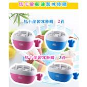 果語快速製冰棒機- @2入組 ( 3孔+2孔  顏色隨機 )