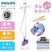 PHILIPS 頂級大容量蒸氣掛燙機(GC506)