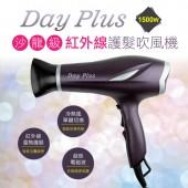 Day Plus 紅外線護髮吹風機 (沙龍級美髮師專用)