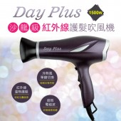 Day Plus 紅外線護髮吹風機 (沙龍級美髮師專用) 美安專屬特惠