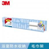 3M 無痕浴室防水收納系列-毛巾架