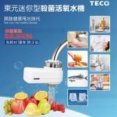 ECO東元 迷你型殺菌活氧水機 XYFXP101