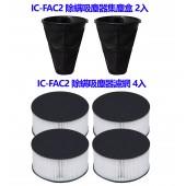 日本 IRIS 除蟎吸塵器 IC-FAC2 配件組 (集塵盒2入 濾網4入)
