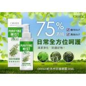 【歐露兒】 75%乾洗手防護隨身噴霧 90ml @5入