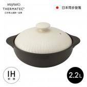 日本MIYAWO THERMATEC IH陶土湯鍋 2.2L-黑白