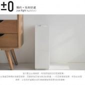 【正負零±0】 極簡風 8L除濕機 XQJ-C010 贈極簡風12吋電風扇 (不挑色)