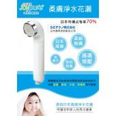 Joypure 日本ACF 淨水花灑沐浴器組超強增壓 (有效除氯)白色+濾心2支