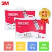 3M 防蹣記憶枕-舒柔型(L) 超值2入組