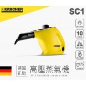 KARCHER 凱馳 高壓蒸氣機 Karcher SC1 台灣公司貨