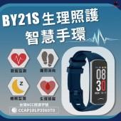 Waymax|BY21S 生理照護 智慧健康手環 (藍色)