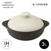 日本MIYAWO THERMATEC IH陶土湯鍋 3L-黑白