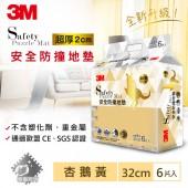 3M 安全防撞地墊-32x32x2CM (杏鵝黃)