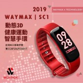Waymax|SC1 時尚彩色 動態3D 智慧運動手環  (活力紅)