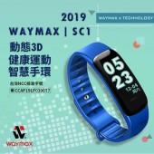 Waymax|SC1 時尚彩色 動態3D 智慧運動手環  (質感藍)