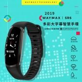 Waymax|SR6 時尚彩色 大字幕智慧健康手環 (經典黑)