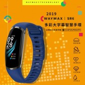 Waymax|SR6 時尚彩色 大字幕智慧健康手環 (質感藍)