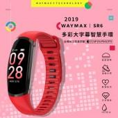 Waymax|SR6 時尚彩色 大字幕智慧健康手環 (活力紅)