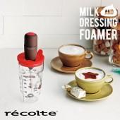 recolte日本麗克特 Milk Foamer 電動奶泡器 (咖啡棕)