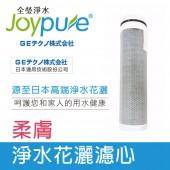 joypure 日本ACF淨水花灑濾心(日本碳纖維)