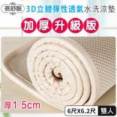 蓓舒眠 3D立體彈簧透氣水洗涼墊 (雙人加厚升級版) 6尺X6.2尺_米色