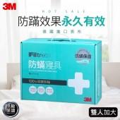 3M 淨呼吸防蹣雙人加大四件組 (AB3113)