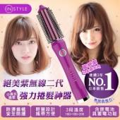 Instyle 絕美紫無線二代強力捲髮器 (第二代強力加熱 直捲二合一)