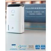 飛利浦 PHILIPS 雙效防護 抗敏獨立清淨/除濕機 (DE5205/80) + 專用濾網一片